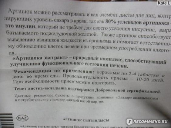 БАД Эвалар АРТИШОКА экстракт фото
