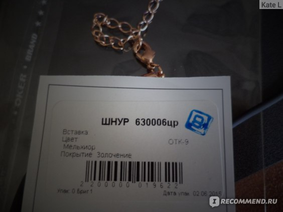 """Шнурок каучуковый с позолотой 2 мм ЗАО """"Красная Пресня"""" Артикул: 630006цр фото"""