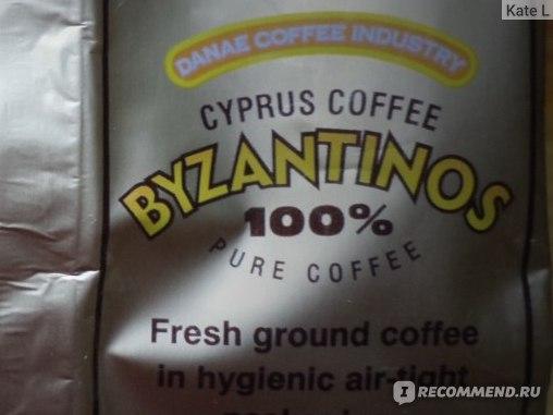 Кофе Byzantinos Cuprus 100% Pure coffe фото