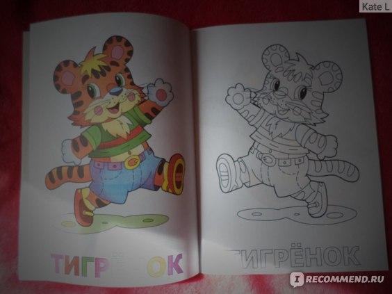 """Детские Книги ИЗД """"Розовый слон"""" Посмотри и раскрась. Зайка фото"""