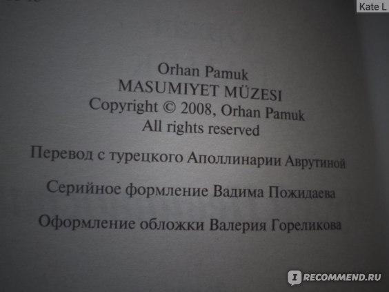 Музей невинности, Орхан Памук фото