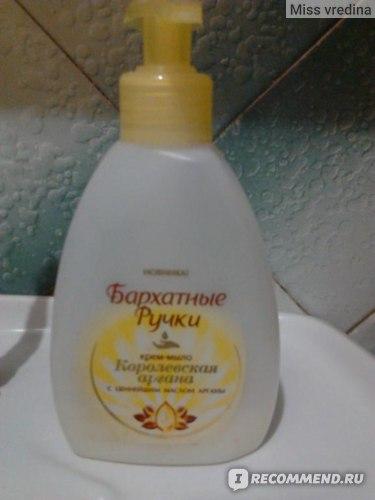 Жидкое мыло Бархатные ручки Королевская Аргана фото