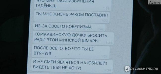 Фильм Текст