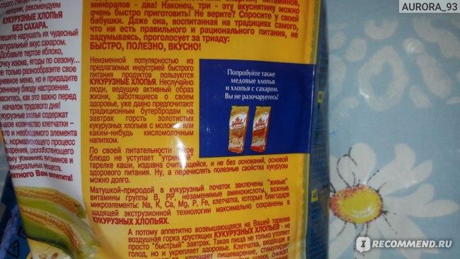 Кукурузные хлопья с молоком при диете