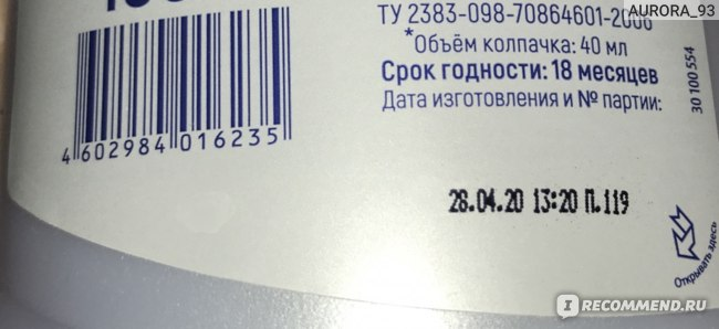 штрих-код и срок годности