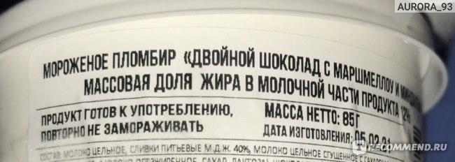 масса нетто, дата изготовления