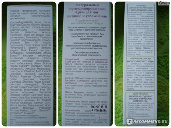 """Крем для ног Natura Siberica """"Питание и увлажнение"""" для ежедневного ухода Барбарис сибирский и масло амаранта фото"""