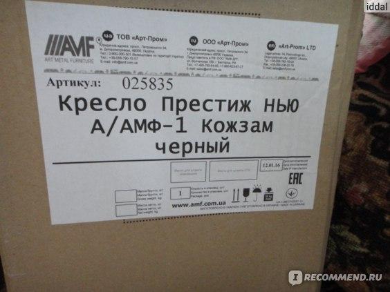 Кресло Престиж 50, АМФ-1, А-1 фото