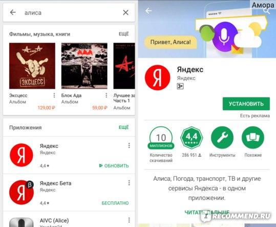 Ищем Алису на Google Play