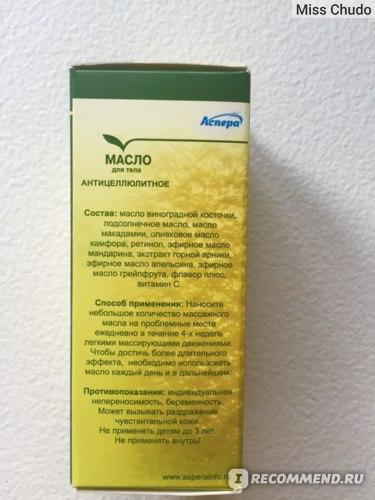 Масло для тела Аспера Антицеллюлитное  фото