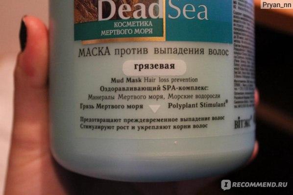 Маска для волос Белита-Витэкс грязевая против выпадения фото
