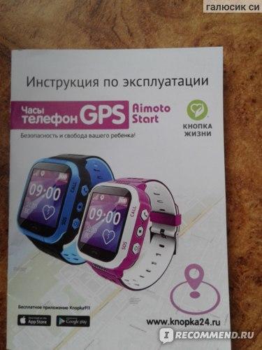 Часы телефон GPS Aimoto Start фото
