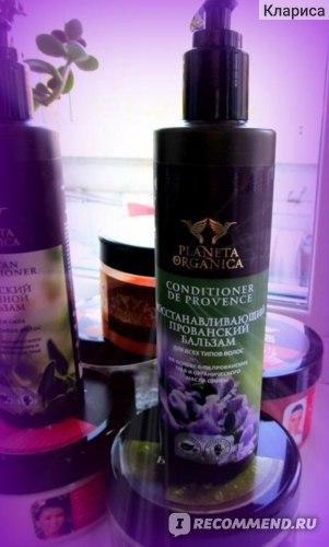 Бальзам для волос Planeta Organica Восстанавливающий прованский  для всех типов  фото