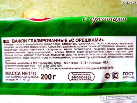 Вафли Яшкино Глазированные с орешками. фото