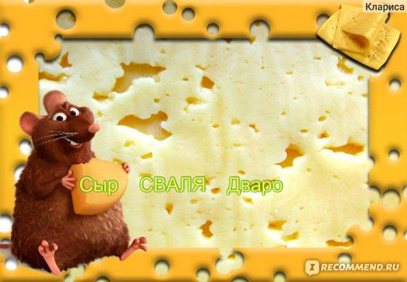 Сыр Сваля Дваро 50% фото