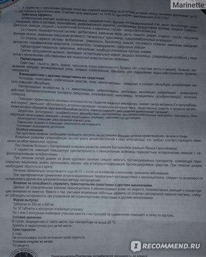 Амоксициллин инструкция по применению отзыв