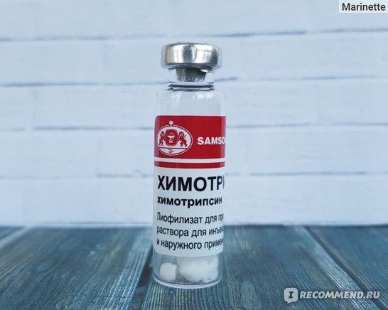 Лиофилизат для приготовления раствора для инъекций, местного и наружного применения  Химотрипсин  (Химопсин) фото