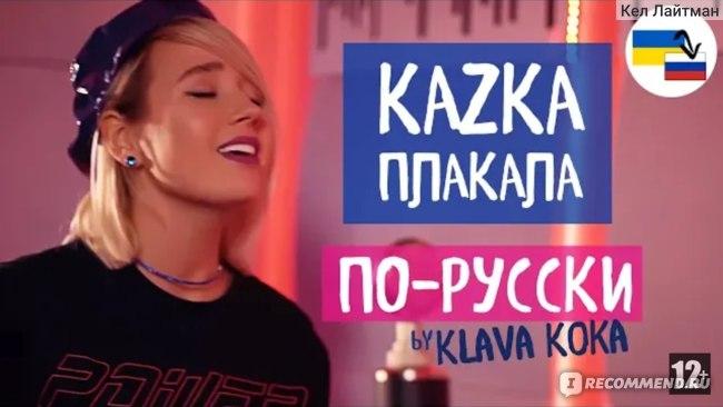 Клава Кока фото