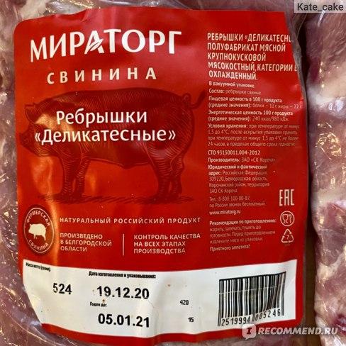 """Мясо Мираторг Ребрышки """"Деликатесные""""  фото"""