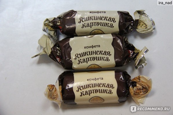 Конфеты Яшкино Яшкинская картошка фото