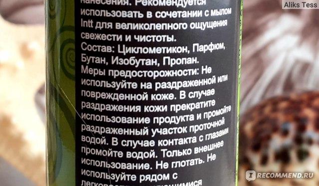 Дезодорант для интимной гигиены Intt Intimo Eros, мята