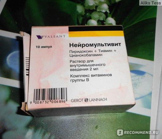 Витамины Gerot Lannach Pharma GMBH Нейромультивит фото