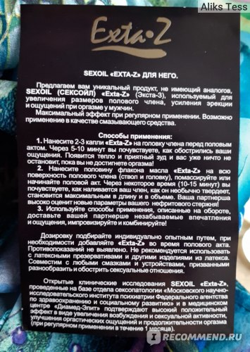 Интимное масло Роспарфюм Exta-z с ароматом кокоса