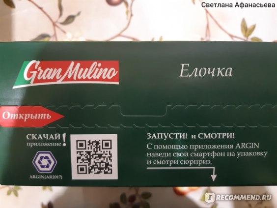 Макароны Granmulino «Елочка» Премиум фото