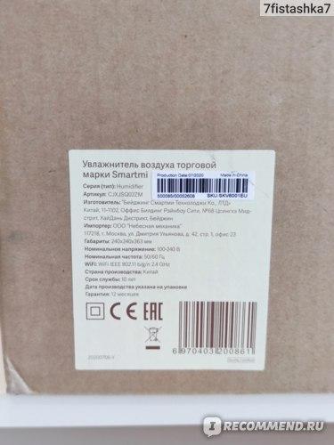 Увлажнитель-очиститель воздуха Xiaomi CJXJSQ02ZM   фото