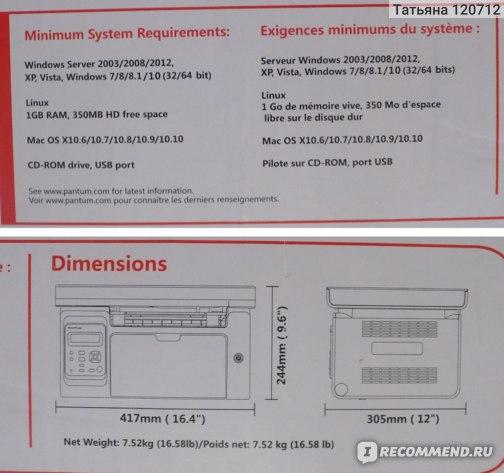 Многофункциональное устройство Pantum M6500W фото