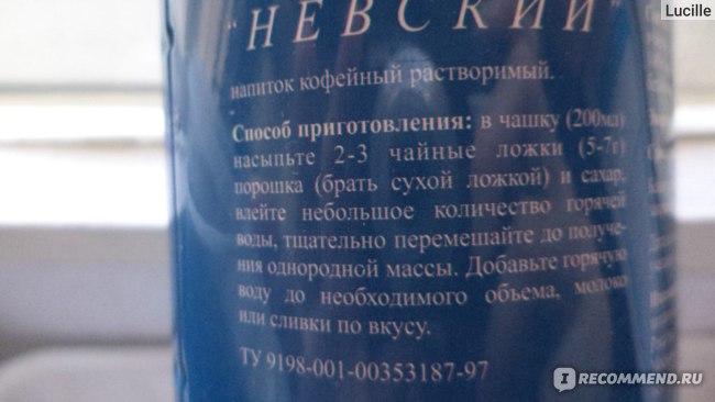 Напиток кофейный растворимый ЛПК Невский с цикорием фото