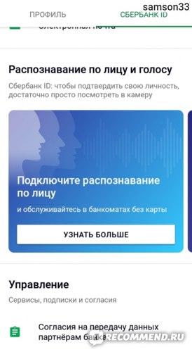 Мобильное приложение Сбербанк Онлайн фото