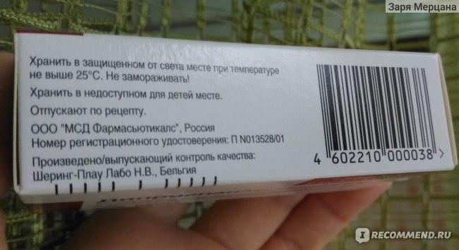 Гормональные препараты Schering AG Дипроспан фото