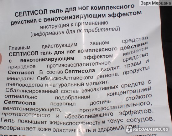 """Гель для ног ООО НПП """"ЛЕТО"""" Септисол фото"""