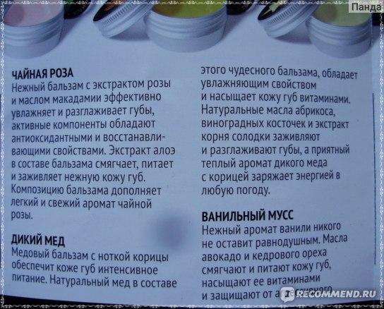 """Бальзам для губ Крымская мануфактура """"ДОМ ПРИРОДЫ"""" Козье молоко фото"""