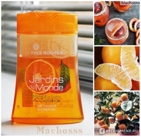 """Гель для душа Ив Роше / Yves Rocher Les Jardins du Monde """"Флоридский Апельсин"""" фото"""