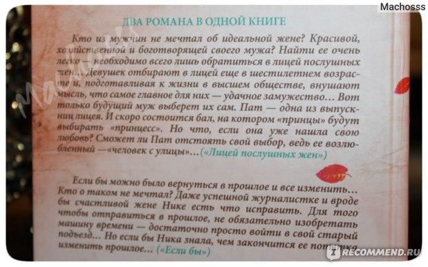Лицей послушных жен (укр.ЛСД) Ирэн Роздобудько фото