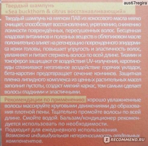 "Твердый шампунь Levrana ""Восстанавливающий"" фото"