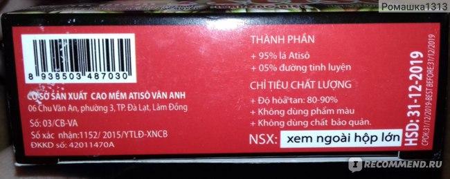 БАД Toan Thang Экстракт артишока (мягкий желеобразный) фото