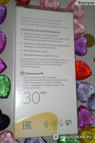 Регенерирующий крем для лица Фармамед Armadin®Beauty фото