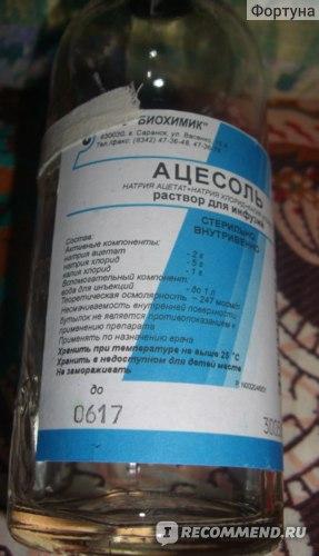 Раствор для инфузий Биохимик Ацесоль фото