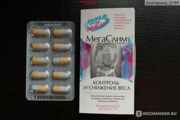 ригла таблетки для похудения