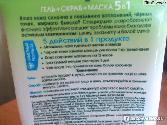 Маска-скраб Чистая линия Косметическое средство 5 в 1 Идеальная кожа фото