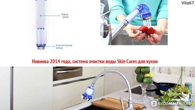 Система очистки воды Skin Cares для кухни