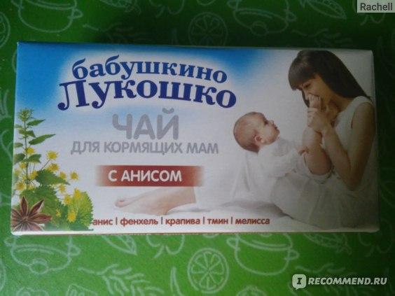 Чай для кормящих мам Бабушкино лукошко с Анисом фото
