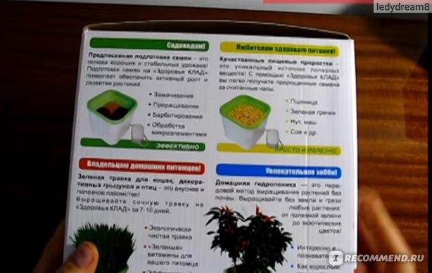 Проращиватель зерен и семян «Здоровья Клад» Аэросад фото