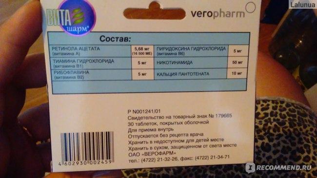"""Витамины  """"ВИТАШАРМ"""" фото"""