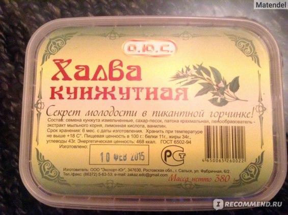 """Халва ООО """"Экспорт-Юг"""" Кунжутная фото"""