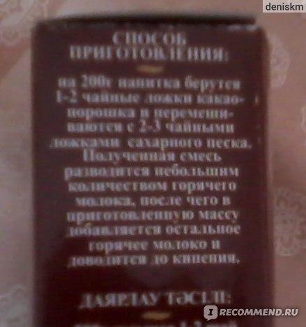 Какао-порошок 100г - рецепт