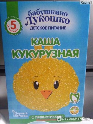 Каша Бабушкино лукошко Кукурузная, безмолочная фото